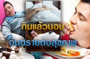 กินแล้วนอน อันตรายต่อสุขภาพ