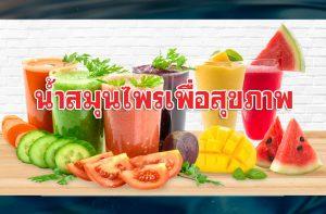 น้ำสมุนไพร-เพื่อสุขภาพ