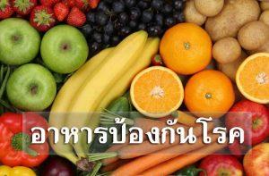 อาหารป้องกันโรค