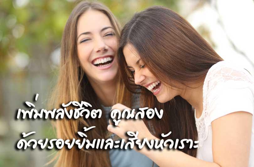 เพิ่มพลังชีวิตคูณสองด้วยรอยยิ้มและเสียงหัวเราะ