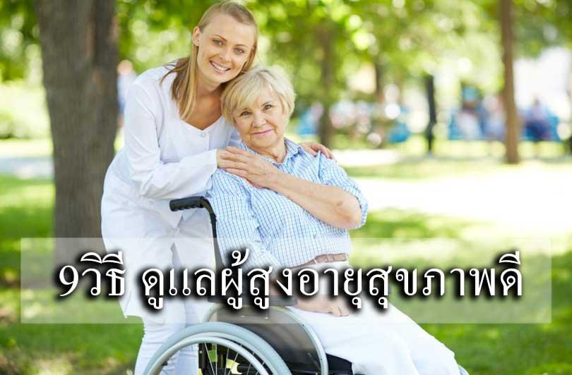 9 วิธี ดูแลผู้สูงอายุสุขภาพดี